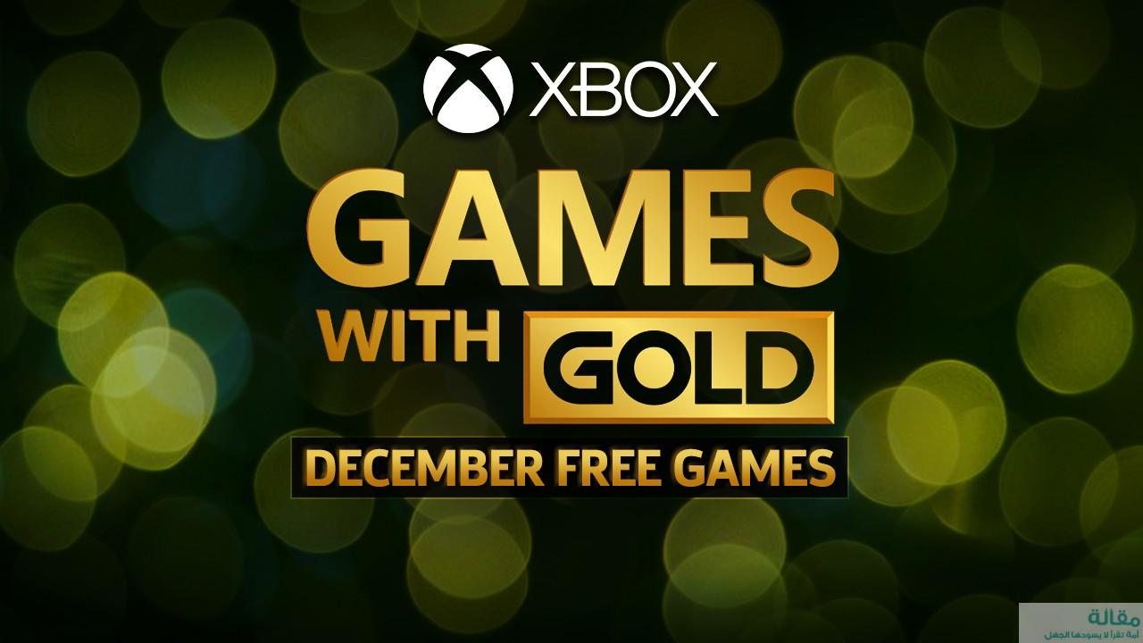 ألعاب Xbox One المجانية لشهر ديسمبر 2019
