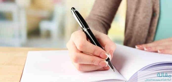 كيف تكتب مقال – كيف تكتب مقال علمي – كيف تكتب مقال صحفي