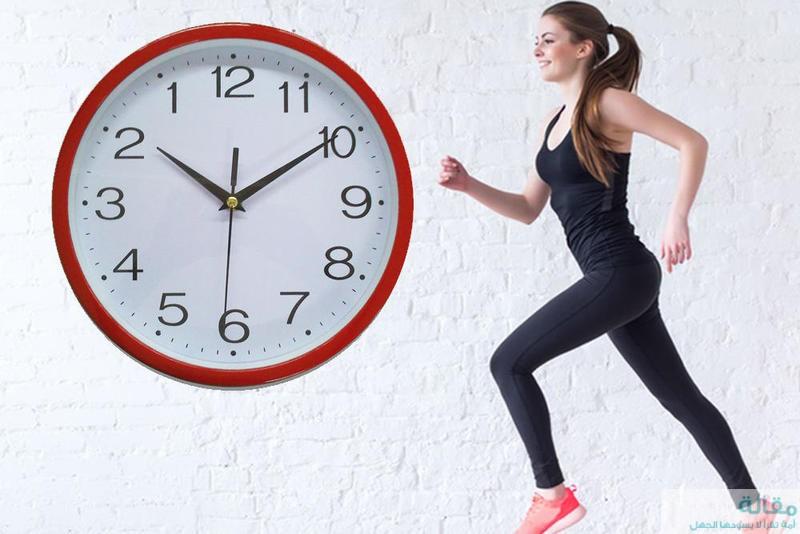الاوقات الصحيحة لممارسة التمارين الرياضية لحرق الدهون