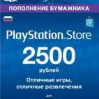 PS4: PlayStation Network Card (PSN) 2500 RUB (Russia) (latauskoodi)