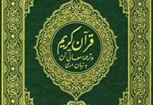 Corán Verdadero o Islam Falso