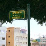 """רחוב הרב""""ש 12"""