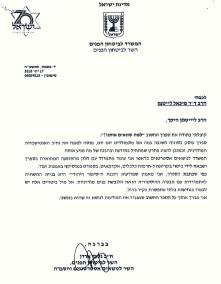 MK Gilad Ardan Letter