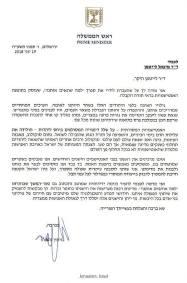 Prime Minister Netanyahu Letter