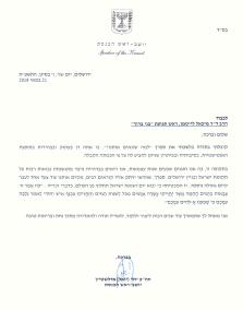MK Yudi Edelstein Knesset Speaker Letter