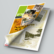 yaacov-stree-125-rehobot-cover