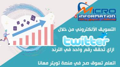 اسرار التسويق عبر تويتر من خلال منصة Socinator Dominator Enterprise
