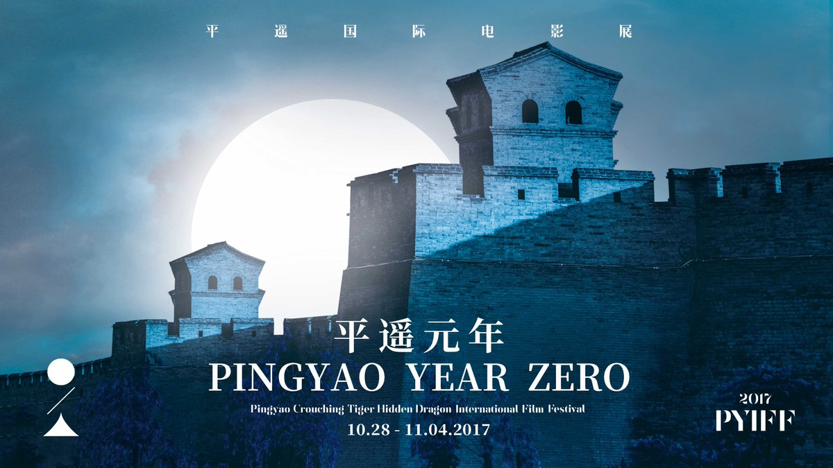 Festivales: comienza el Pingyao International Film Festival