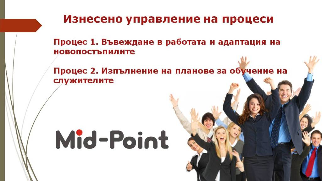 Мид-Пойнт Партнърс - Изнесено управление на процеси по обучение