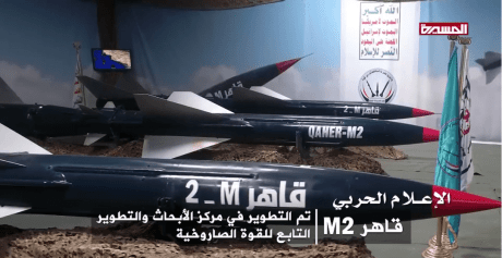 Screengrab from the unveiling of missile Qaher-M2 in Yemen, March 29, 2017
