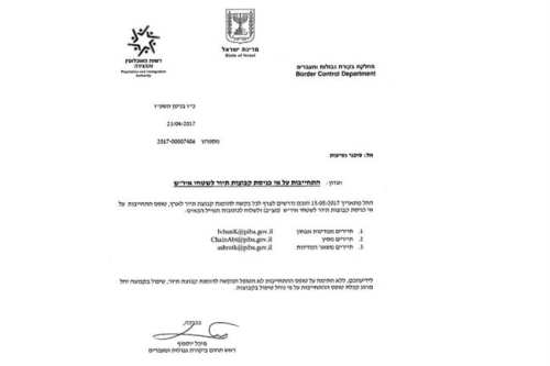 Document from the Israeli Population and Immigration Authority