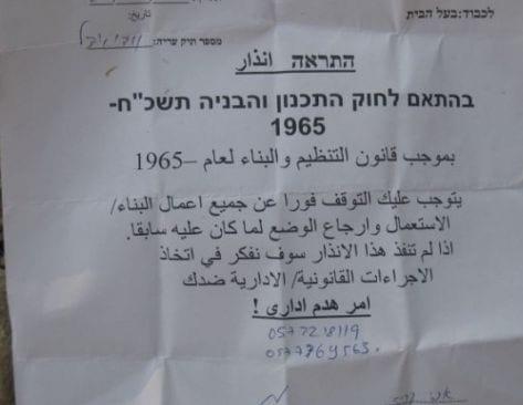 Image of the demolition order [assabeel.net]