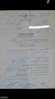 Israeli intelligence services summon the leader of the Islamic Movement, Sheikh Raed Salah, and his deputy, Sheikh Kamal Khatib, to a police station for investigation on 10 July, 2017 [Arab48]