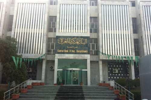 Iraqi Central Bank [Wikipedia]