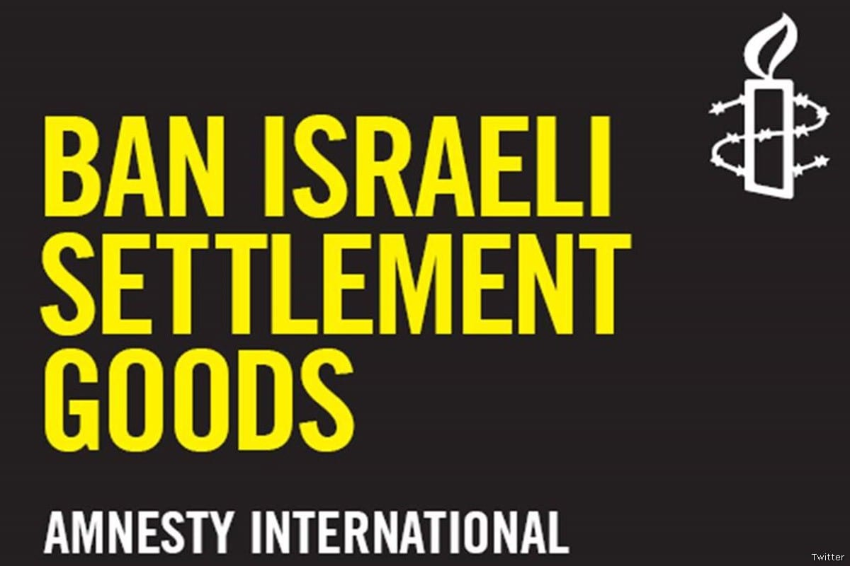 Ban Israeli settlement goods placards [Twitter]