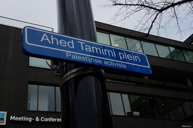 Dutch Activists 'rename' streets to honour Ahed Tamimi [Almesryoon]