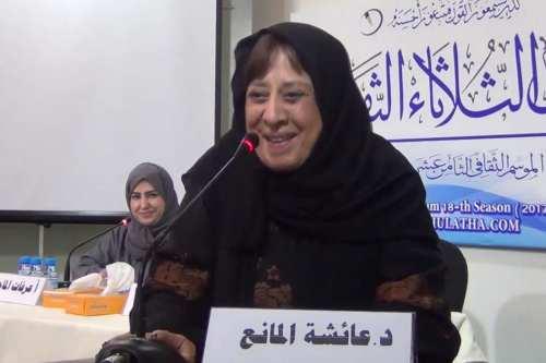 Saudi women's rights activist Aisha Al-Manea [Tuesday Forum/YouTube]