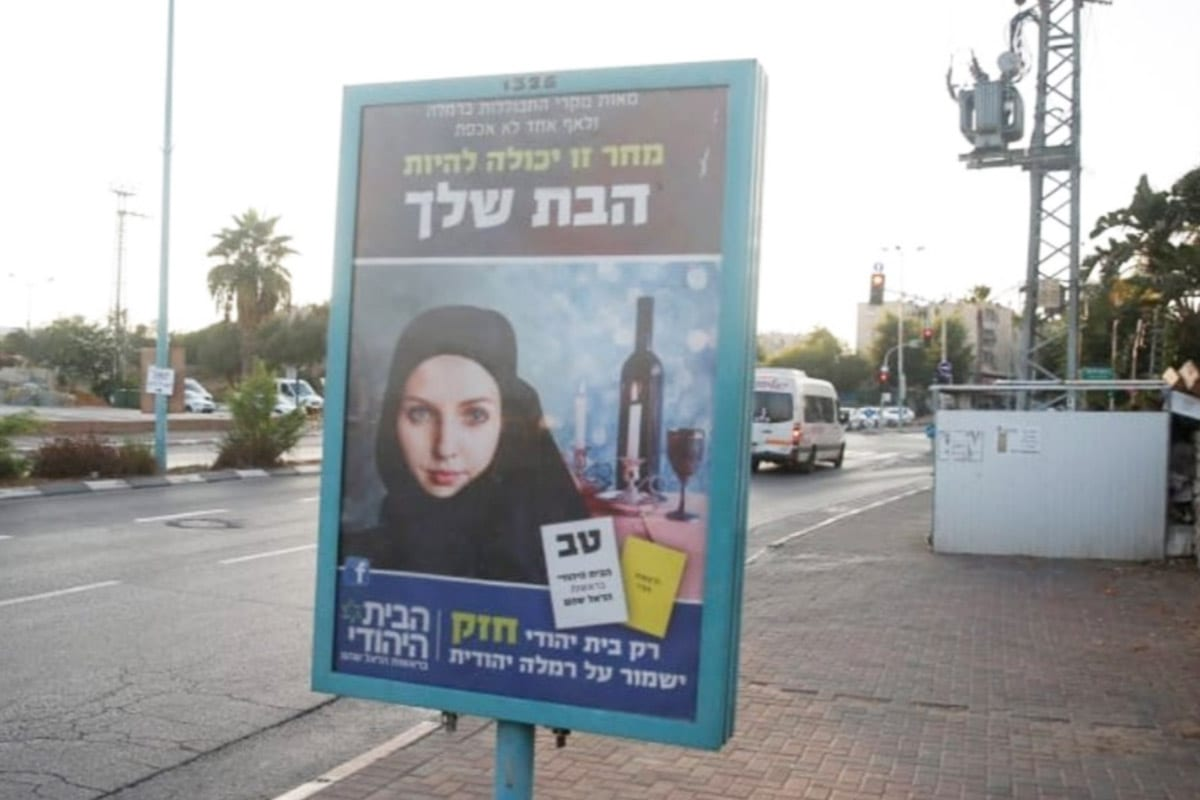 Israel's Jewish Home party uses anti-assimilation posters to garner support, including one which reads 'hundreds of incidents of assimilation in Ramle, nobody cares, tomorrow it could be your daughter'[Twitter]