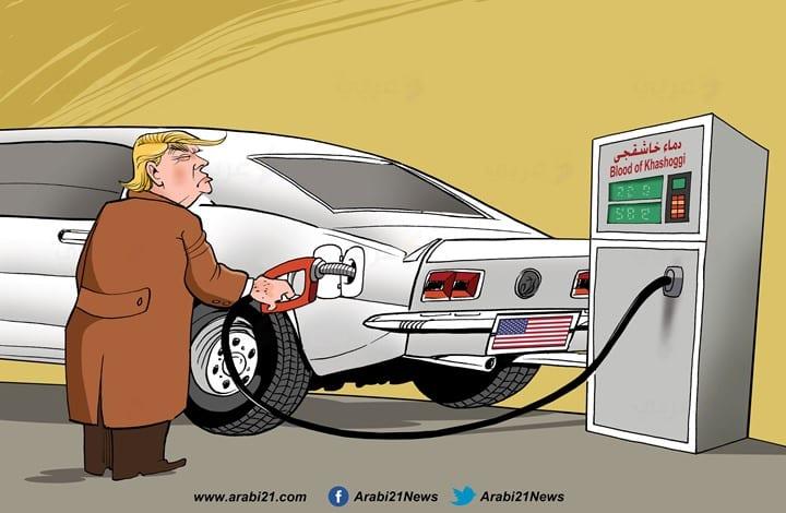 Trump, Oil and Khashoggi - Cartoon [Arabi 21]