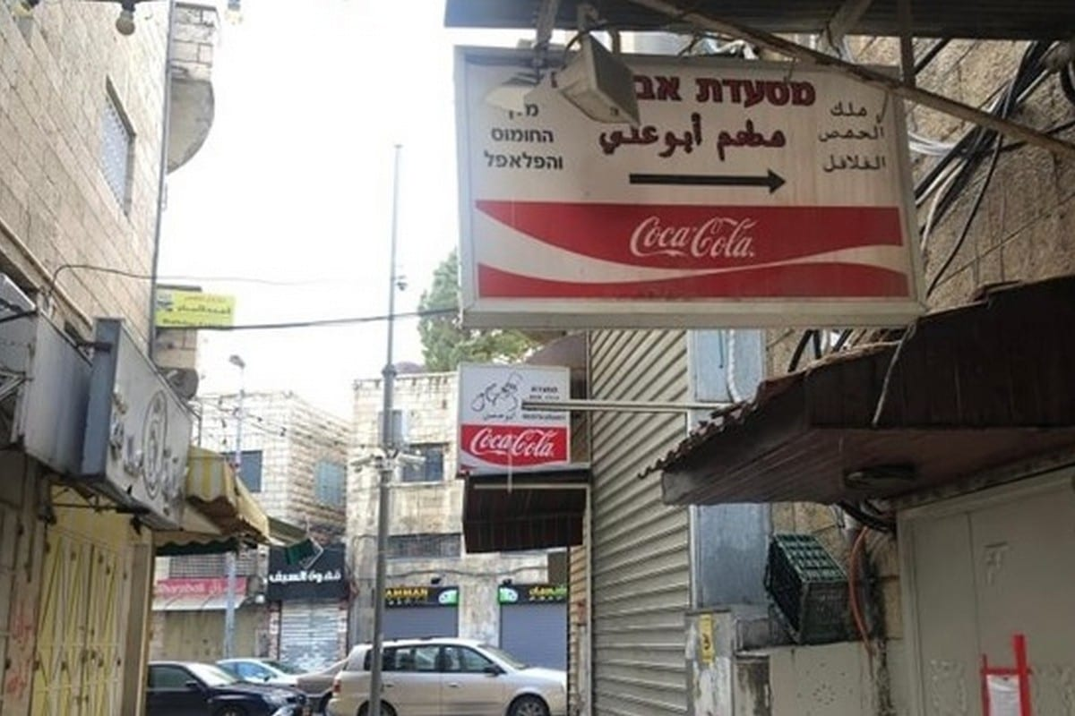 A Palestinian restaurant in Jerusalem was closed down by Israeli forces under the pretext that the owner hired staff from the occupied West Bank