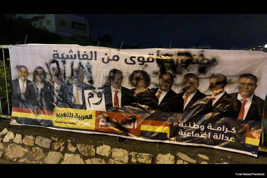 'Death to the Arabs' sprayed on the election posters of Arab members of the Israeli Knesset during the 2019 election campaign on 8 April 2019 [Furat Nasser/Facebook]