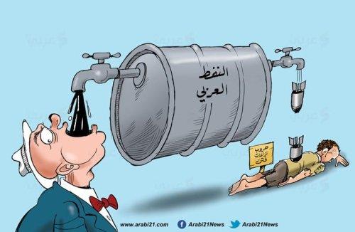 The Arab Oil [Cartoon/Arabia21]