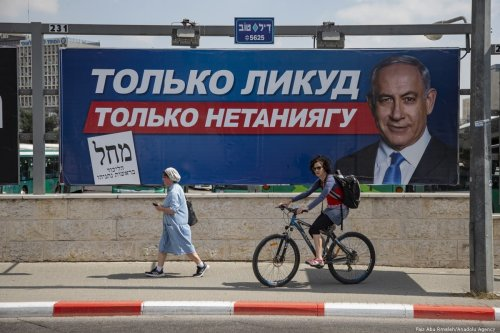 A poster of Israel's Prime Minister Benjamin Netanyahu is seen ahead of the General elections in Jerusalem on 16 September 2019. [Faiz Abu Rmeleh - Anadolu Agency]