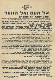 Irgun broadside condemning Partition, 1947