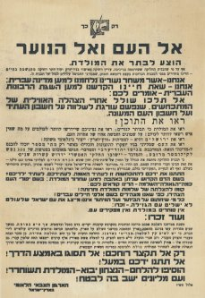 Irgun broadside condemning Partition, 1947