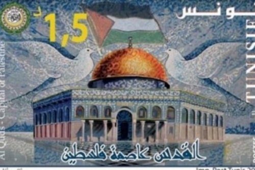 """A commemorative stamp entitled """"Al Quds – the Capital of Palestine"""" has been issued by the Tunisian Post in support of the occupied state"""