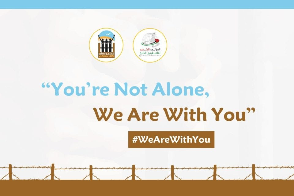 You are not alone - Palestinian Abroad