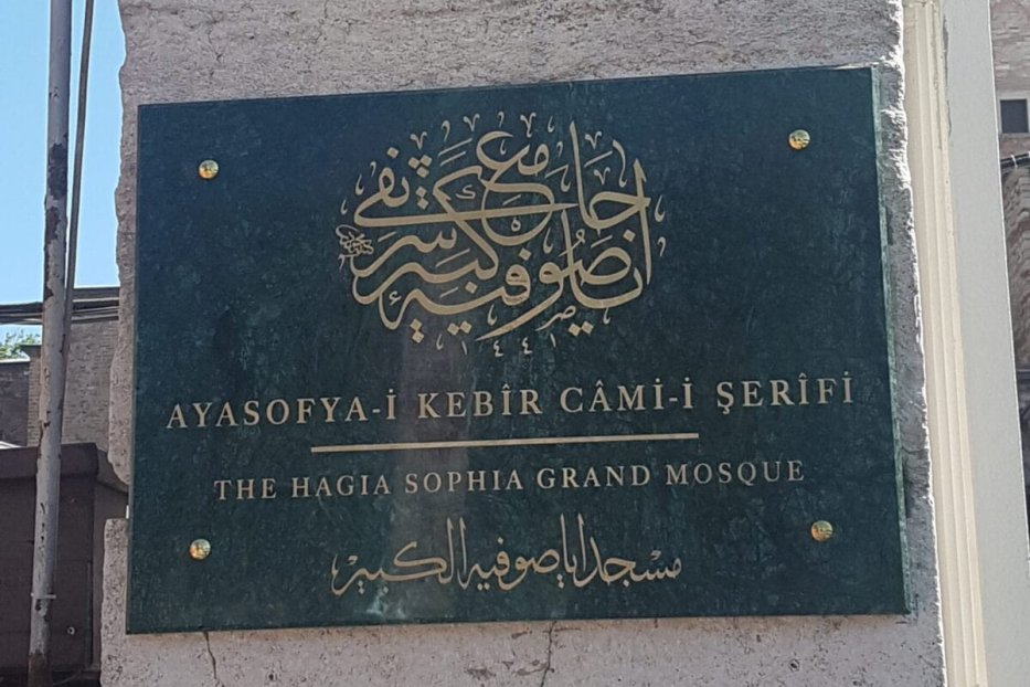 Plaque outside the Hagia Sophia Grand Mosque, 26/07/2020 [Omar Ahmad/Middle East Monitor]