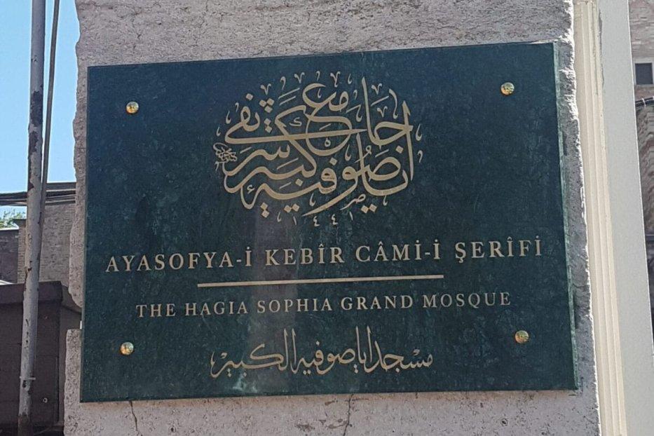 Plaque outside the Hagia Sophia Grand Mosque, 26/07/2020 [Omar Ahmad/Middle East Monitor]