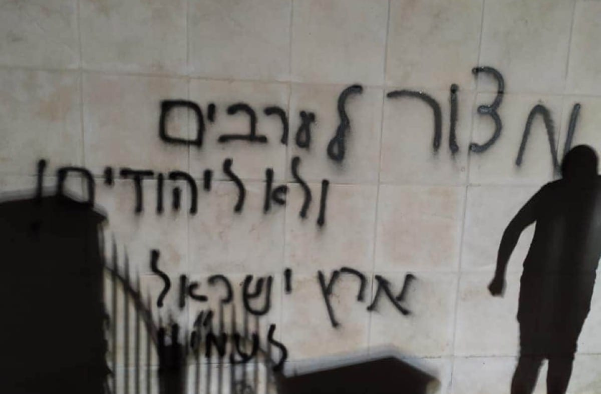 A mosque in the city of Al-Bireh near Ramallah was set on fire and vandalised with graffiti in Hebrew in a suspected hate crime by Israeli settlers on 26 July 2020 [The Ministry of Awqaf and Religious Affairs of Palestine/Facebook]