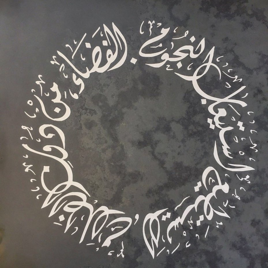 Zena el Khalil_Space without the dark could not hold the stars_carved slate_70x70cm