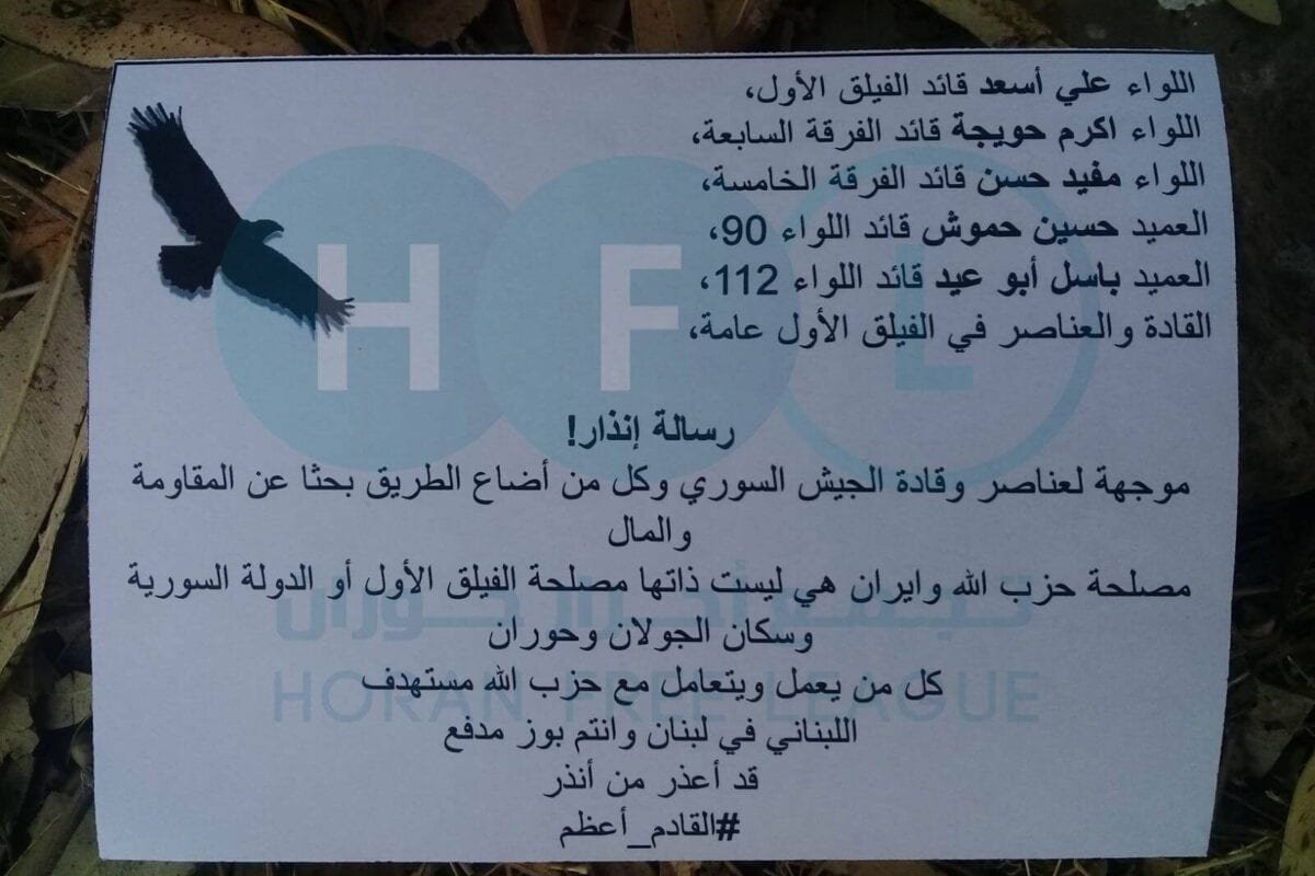 Israeli forces have distributed leaflets throughout areas of southwestern Syria warning regime forces not to participate with Iranian militias and Hezbollah, following an Israeli airstrike that hit a school in the region [HoranFreeMedia/Facebook]