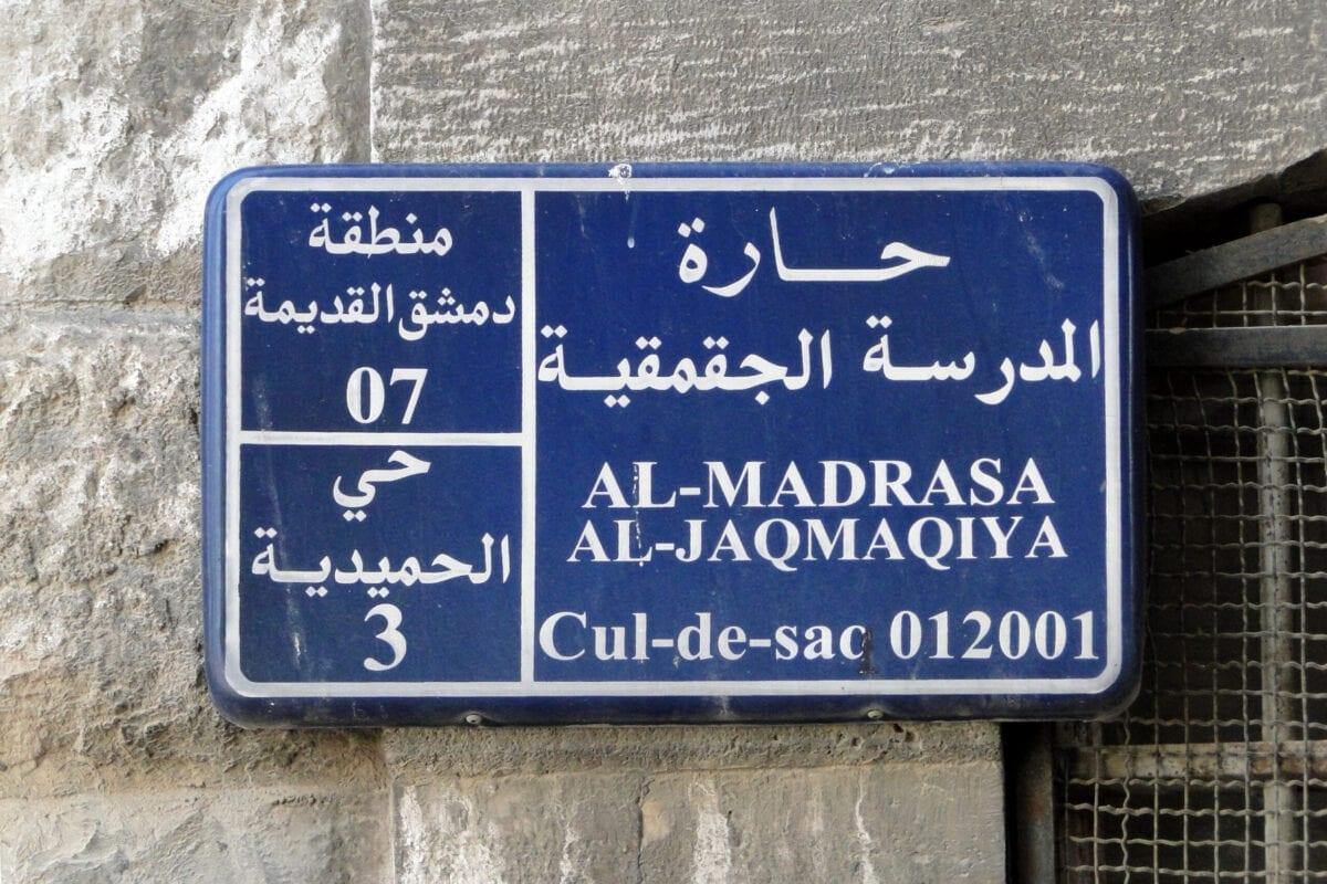 Street sign near the Umayyad Mosque, Damascus, Syria