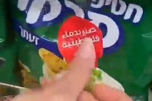 Thumbnail - 'Made with the blood of Palestinians': Israel products labelled