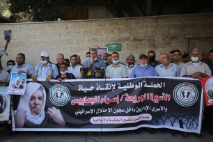 Gaza holds stand calling for medical care for Israa Al-Jaabis [Mohammed Asad/Middle East Monitor]