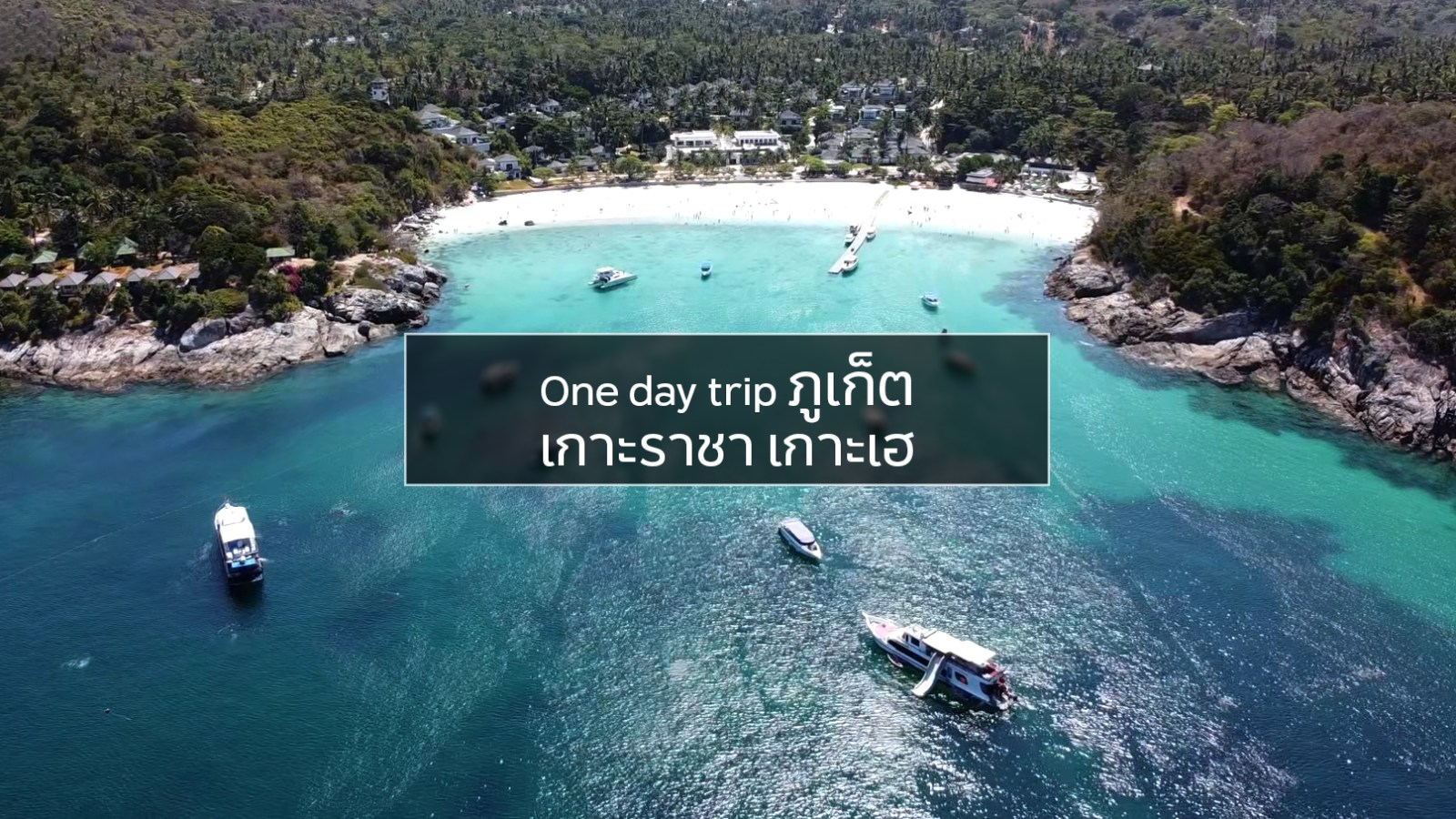 One day trip เกาะราชา เกาะเฮ ภูเก็ต