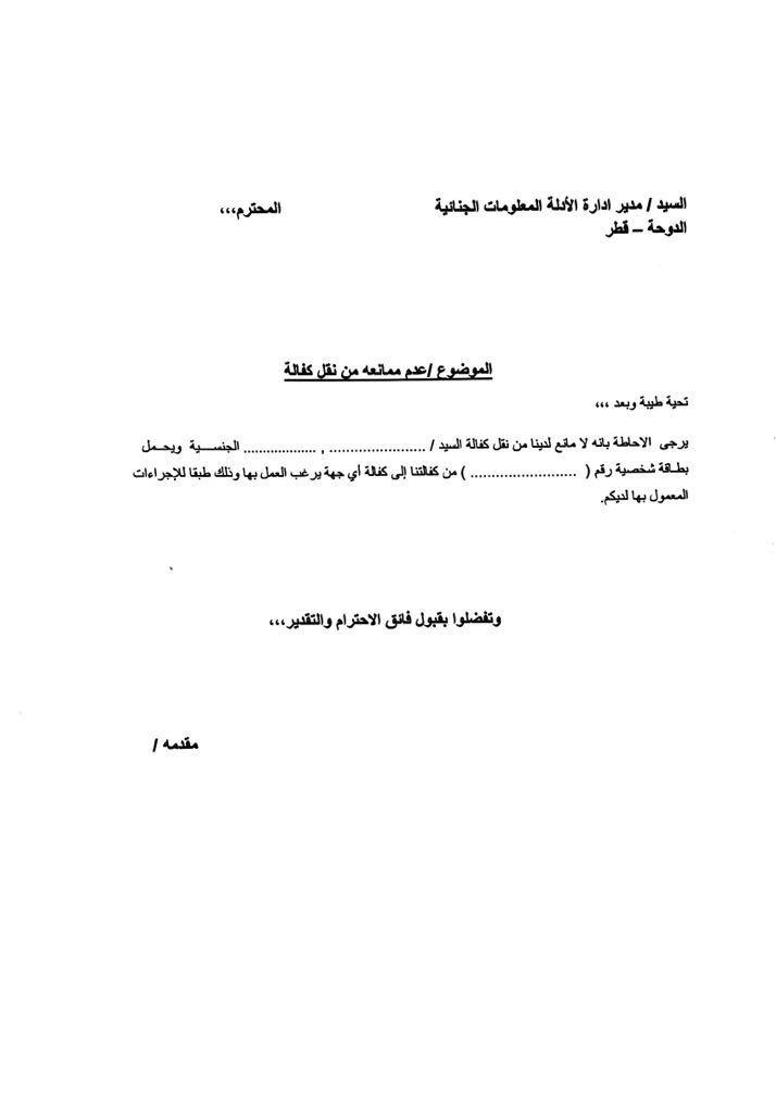 تسوية الى الوراء نطاق عقد عمل عاملة منزلية من المغرب Comertinsaat Com