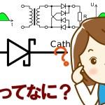 電気の流儀③~整流って知ってますか?~