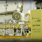 GSユアサのリチウムイオン電池が国際宇宙ステーションに設置