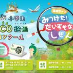 GSユアサ小学生ECO絵画コンコール。今年も作品を募集中!