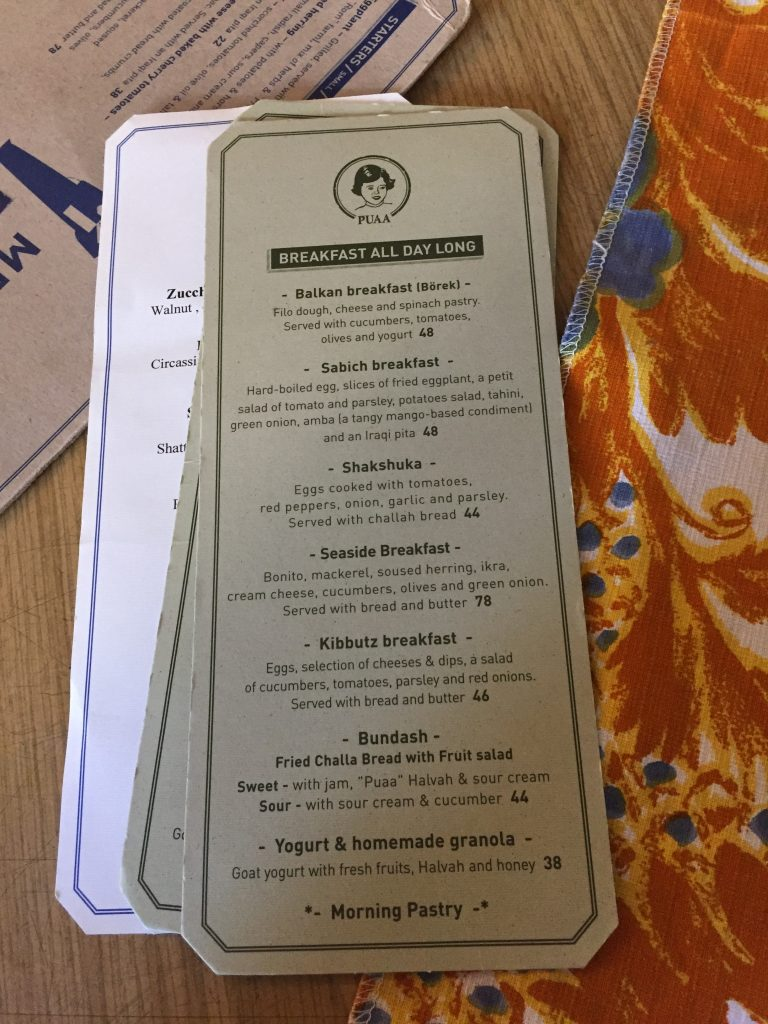 Israel with a toddler - breakfast at Puaa