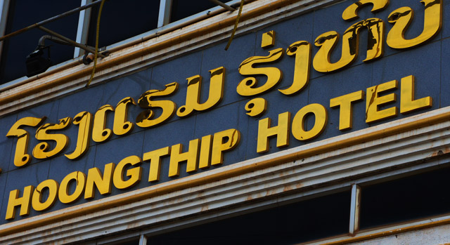 hoongthip-hotel-savannakhet-2