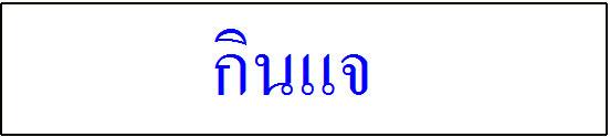 vegetarian-in-thai