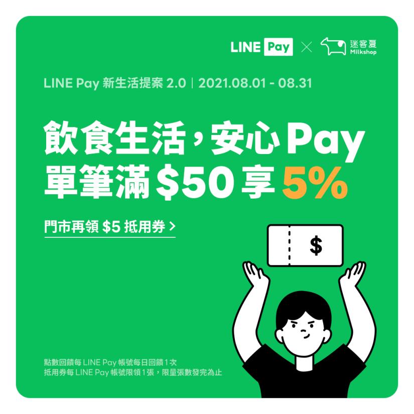迷客夏milk shop x Line Pay 》LINE Pay 新生活提案 2.0:LINE PAY 單筆消費滿50享5%回饋 門市再領$5抵用券【2021/8/31 止】