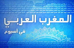 Al maghreb Al arabi fi Osbou3