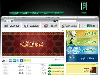 chaine iqraa tv live et en direct pour voir les vid os islamiques. Black Bedroom Furniture Sets. Home Design Ideas